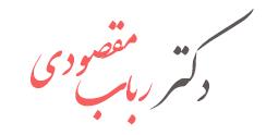 دکتر رباب مقصودی - متخصص جراحی کلیه و مجاری ادراری، فلوشیپ اندورولوژی و لاپاراسکوپی - Dr. Robab Maghsoudi